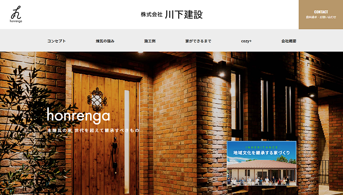 愛媛県で本煉瓦の家